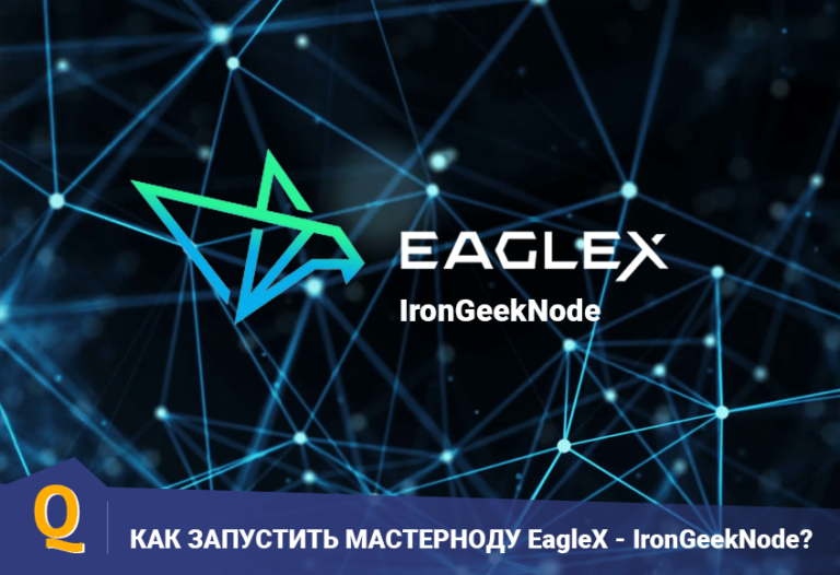 Как установить и запустить мастерноду Eaglex EGX IronGeekNode