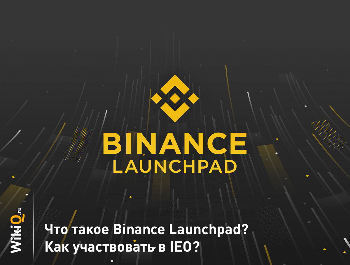 Binance Launchpad IEO